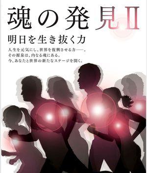 2012合同セミナー 頂いた功徳の深め続編と国難克服への胎動