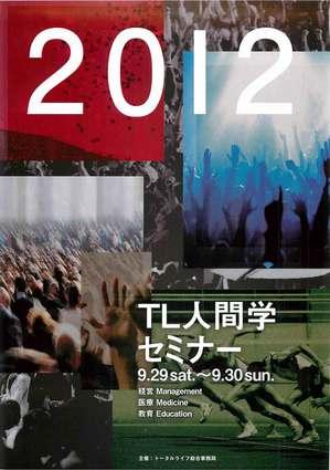 2012TL人間学セミナー 先生のシートによる「時代の三毒」の発見と転換