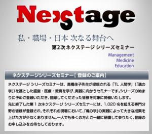 Nexstage SRS 参加レポート(魂の発見 第五章 生まれ変わる力を発見する)