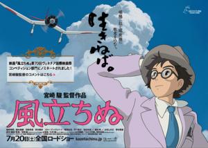 映画「風立ちぬ」 第二の国難と闘った日本人技術者の輝き!そして第三の国難への挑戦