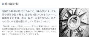 快苦のトンネルの発見 自己ベスト更新の生き方へのチャレンジ!!