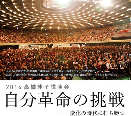 2014 高橋佳子講演会「自分革命の挑戦 −変化の時代に打ち勝つ」開催