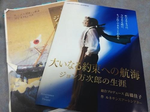 劇プロジェクトへのチャレンジ2_万次郎の物語に込められた神意へのアクセス