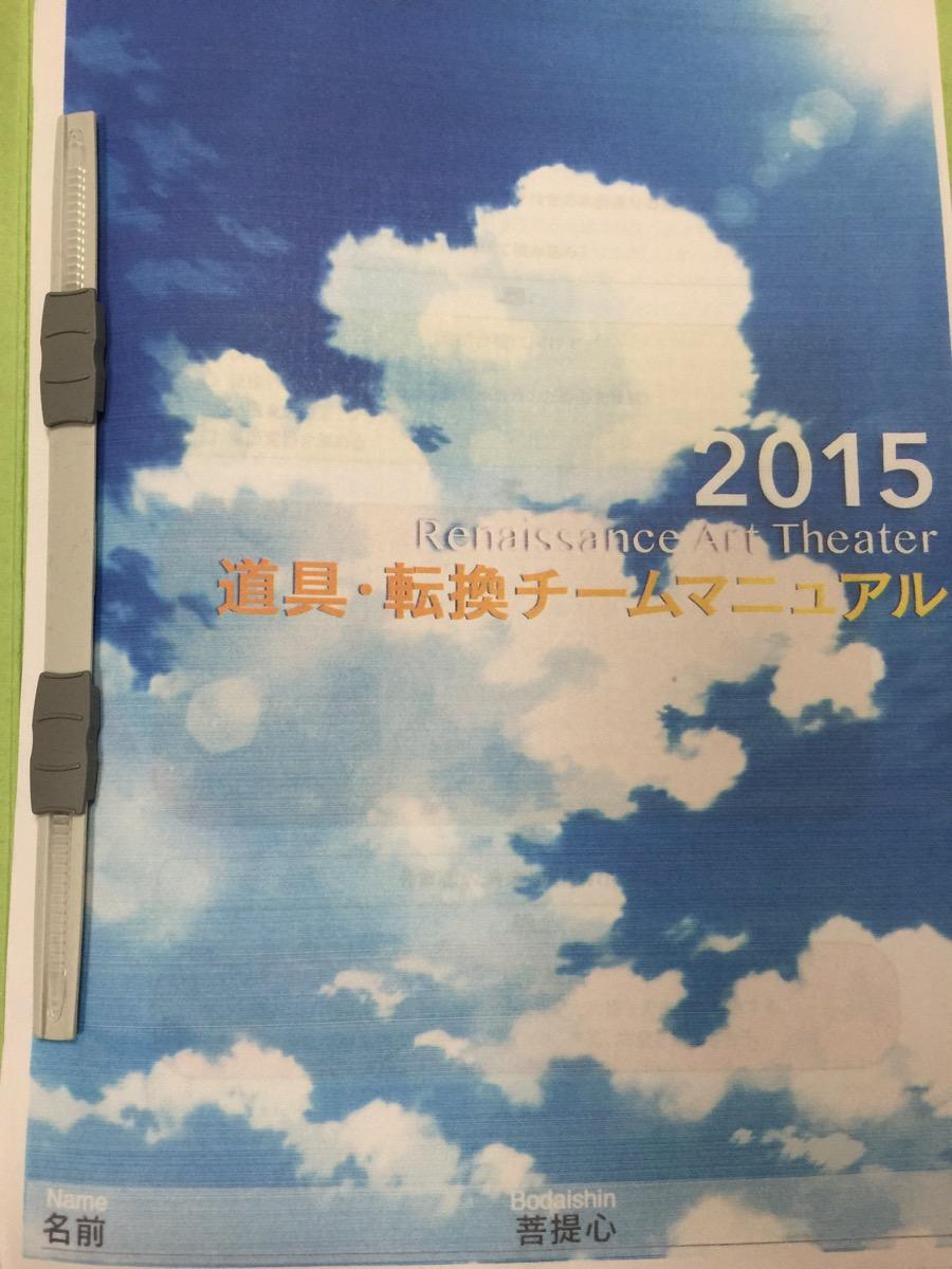 2015劇へのチャレンジ_新生道具チーム起動の試練