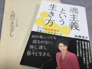 shougo_tamashishugi-3.jpg
