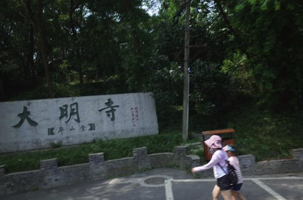 Daimyoji