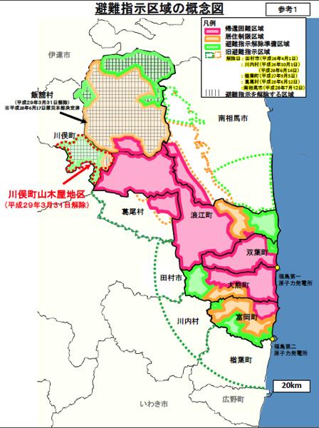 Fukushima hinan