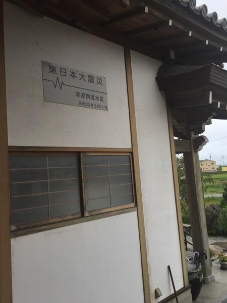 Jifukuji wave