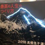 2018高橋佳子講演会:環境チームでの人生のミステリーを解く挑戦