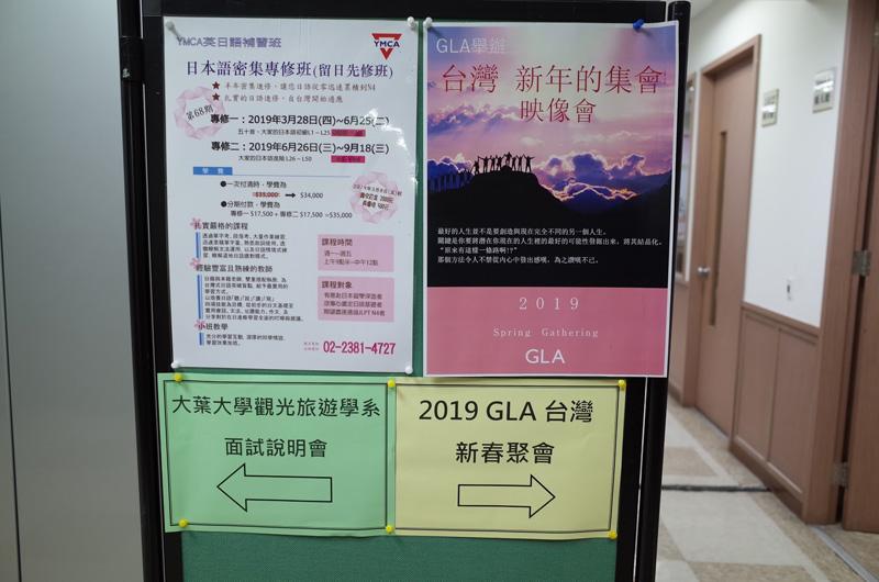 2019台湾新春の集い:餓鬼阿弥のような修行と神理伝承のフロントへの感動