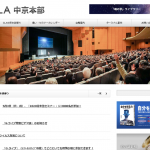 「GLA中京本部 公式サイト」見てみました!