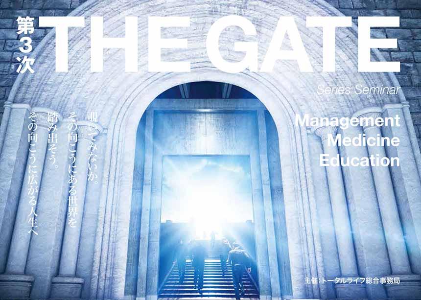 第3回 THE GATE SRS_理不尽な試練の受納後に開かれた神様の御心に応える道