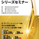 第1回Golden Pathシリーズセミナー_既に導かれていたゴールデンパスへの道