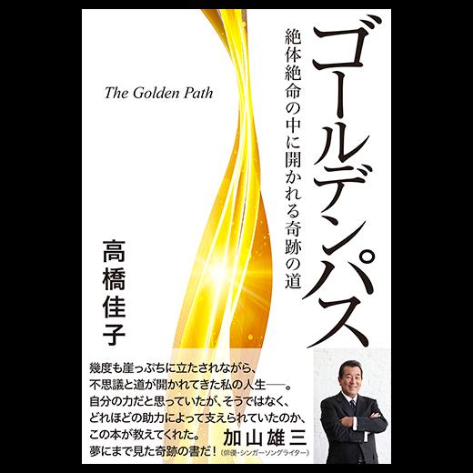 goldenpath