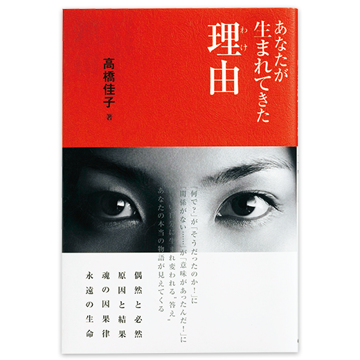 母の手術の試練 光を送って下さった高橋佳子先生への感謝と忍土の自覚の深まり